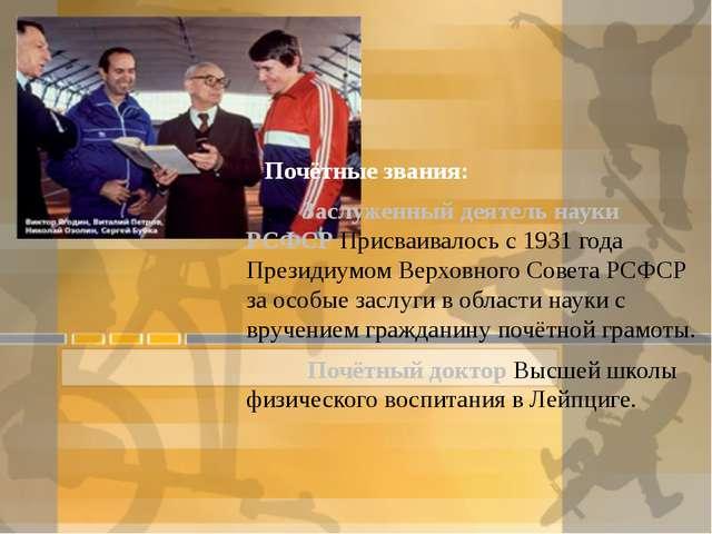 Почётные звания: Заслуженный деятель науки РСФСР Присваивалось с 1931 года П...