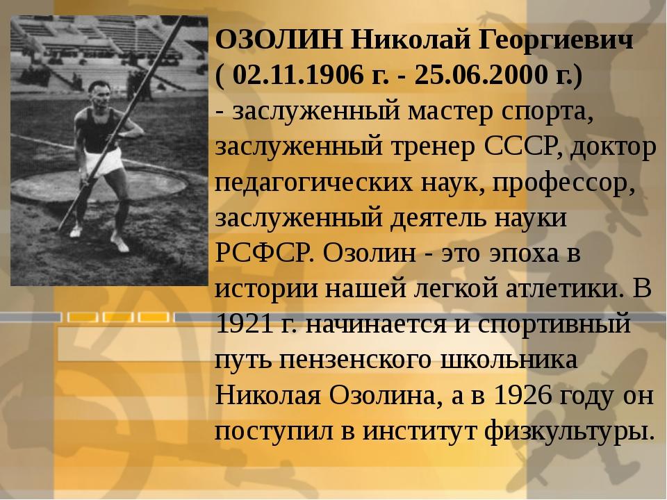 ОЗОЛИН Николай Георгиевич ( 02.11.1906 г. - 25.06.2000 г.) - заслуженный маст...