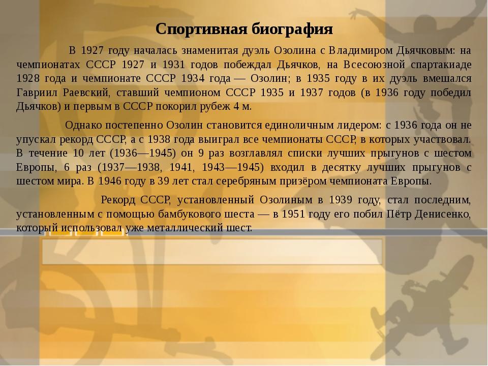 Спортивная биография В 1927 году началась знаменитая дуэль Озолина с Владимир...