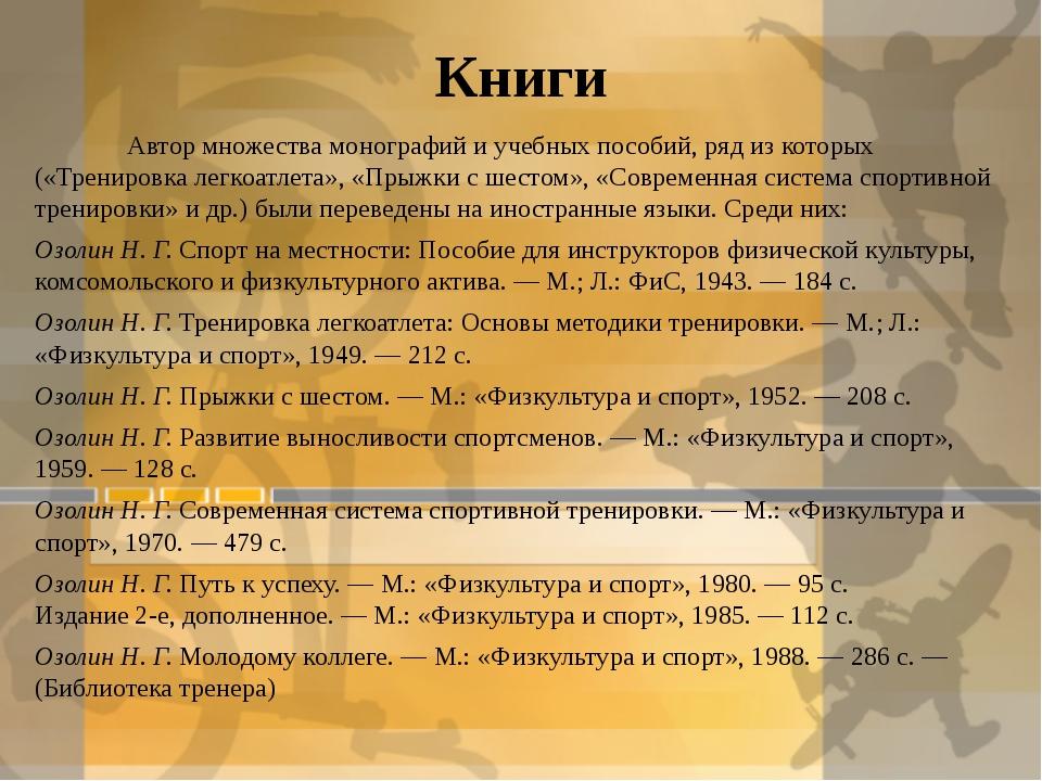 Книги Автор множества монографий и учебных пособий, ряд из которых («Трениров...