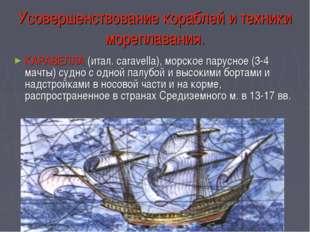 Усовершенствование кораблей и техники мореплавания. КАРАВЕЛЛА (итал. caravell