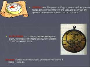 КОМПАС (нем. Kompass), прибор, указывающий направление географического или ма