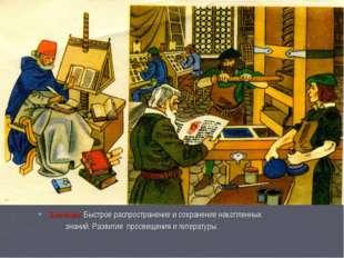 Значение: Быстрое распространение и сохранение накопленных знаний. Развитие п