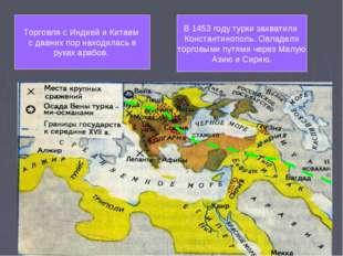 Торговля с Индией и Китаем с давних пор находилась в руках арабов. В 1453 год