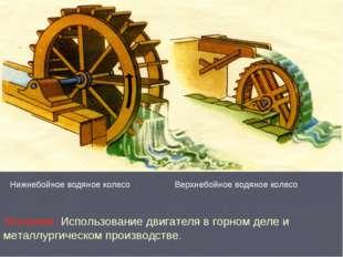 Верхнебойное водяное колесо Нижнебойное водяное колесо Значение: Использовани