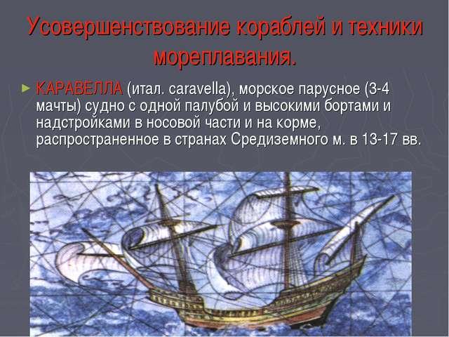 Усовершенствование кораблей и техники мореплавания. КАРАВЕЛЛА (итал. caravell...