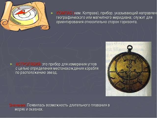 КОМПАС (нем. Kompass), прибор, указывающий направление географического или ма...