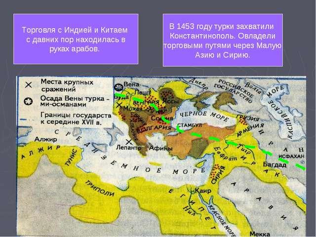Торговля с Индией и Китаем с давних пор находилась в руках арабов. В 1453 год...