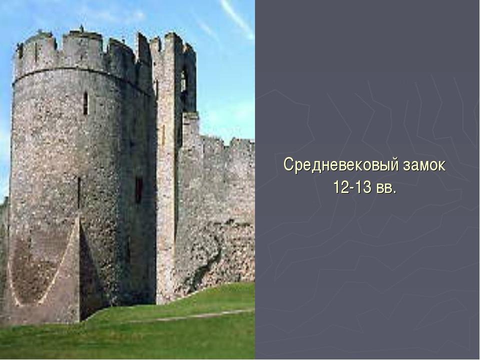 Средневековый замок 12-13 вв.