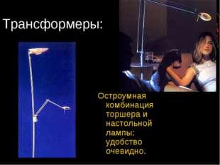 Трансформеры: Остроумная комбинация торшера и настольной лампы: удобство очев