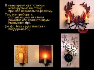 В наше время светильники, монтируемые на стену, принято называть по-разному.