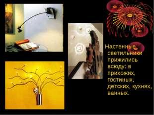 Настенные светильники прижились всюду: в прихожих, гостиных, детских, кухнях