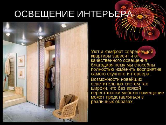 ОСВЕЩЕНИЕ ИНТЕРЬЕРА Уют и комфорт современной квартиры зависит и от качествен...