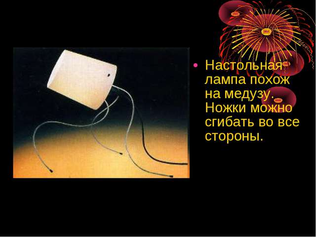 Настольная лампа похож на медузу. Ножки можно сгибать во все стороны.