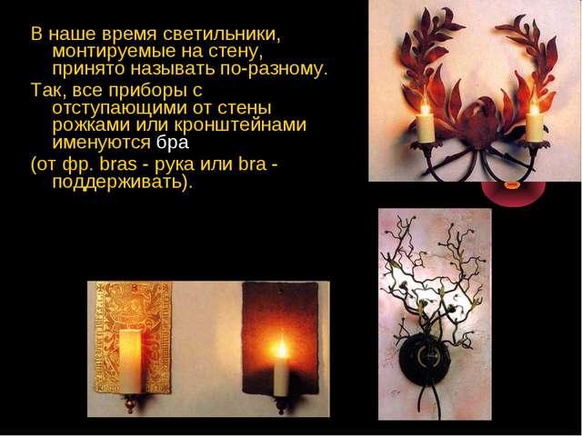 В наше время светильники, монтируемые на стену, принято называть по-разному....