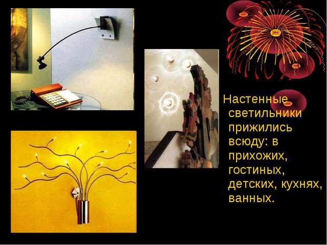 Настенные светильники прижились всюду: в прихожих, гостиных, детских, кухнях...