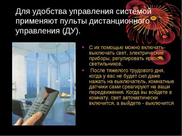 Для удобства управления системой применяют пульты дистанционного управления (...