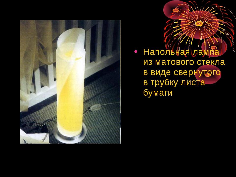 Напольная лампа из матового стекла в виде свернутого в трубку листа бумаги