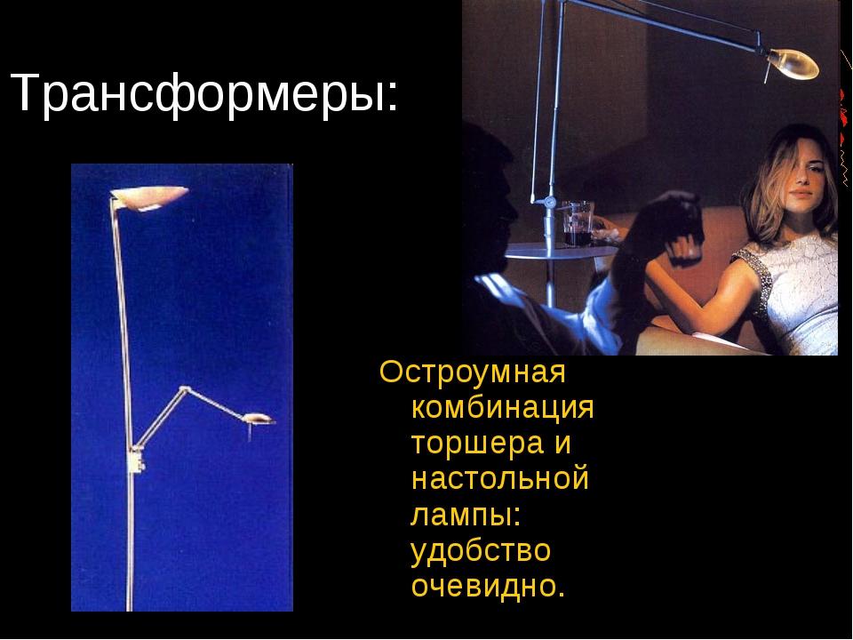 Трансформеры: Остроумная комбинация торшера и настольной лампы: удобство очев...