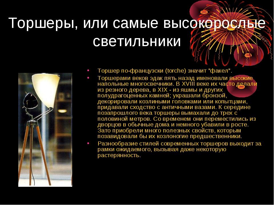 Торшеры, или самые высокорослые светильники Торшер по-французски (torche) зна...