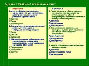 Задание 1. Выбрать 1 правильный ответ: Вариант 1. 1.Место обитания организмов