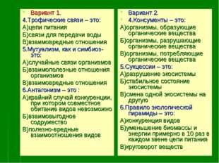 Вариант 1. 4.Трофические связи – это: А)цепи питания Б)связи для передачи вод
