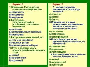 Вариант 1. 7.Организмы. Разрушающие органические вещества это: А)продуценты Б