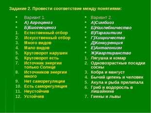 Задание 2. Провести соответствие между понятиями: Вариант 1. А) Агроценоз Б)Б