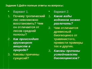 Задание 5.Дайте полные ответы на вопросы: Вариант 1. Почему тропический лес н