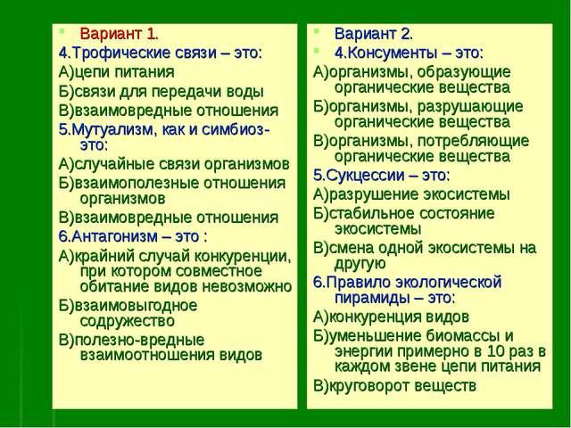 Вариант 1. 4.Трофические связи – это: А)цепи питания Б)связи для передачи вод...