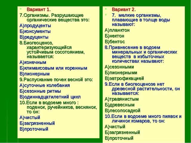Вариант 1. 7.Организмы. Разрушающие органические вещества это: А)продуценты Б...