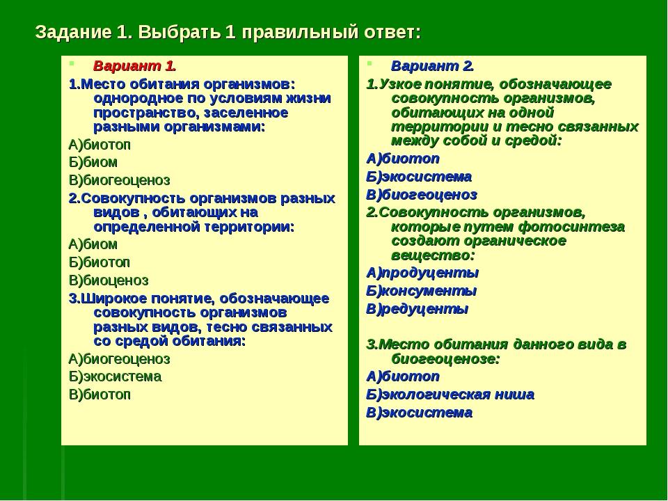 Задание 1. Выбрать 1 правильный ответ: Вариант 1. 1.Место обитания организмов...