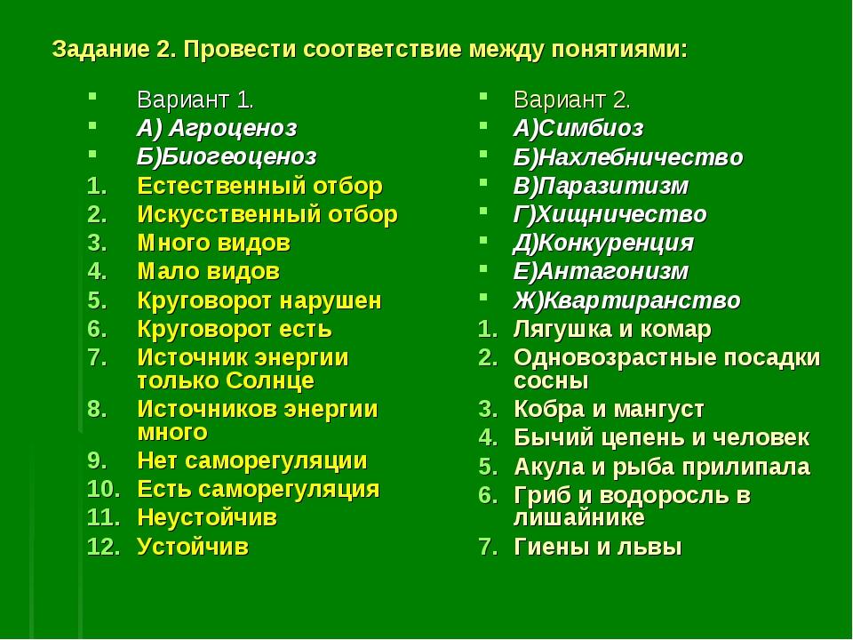 Задание 2. Провести соответствие между понятиями: Вариант 1. А) Агроценоз Б)Б...