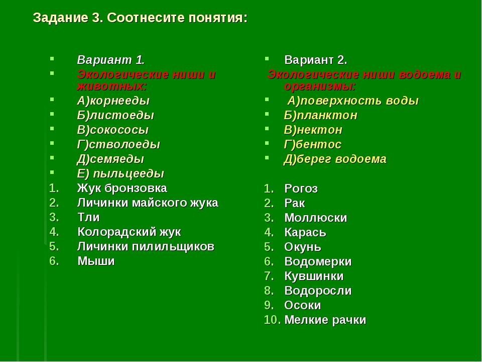 Задание 3. Соотнесите понятия: Вариант 1. Экологические ниши и животных: А)к...