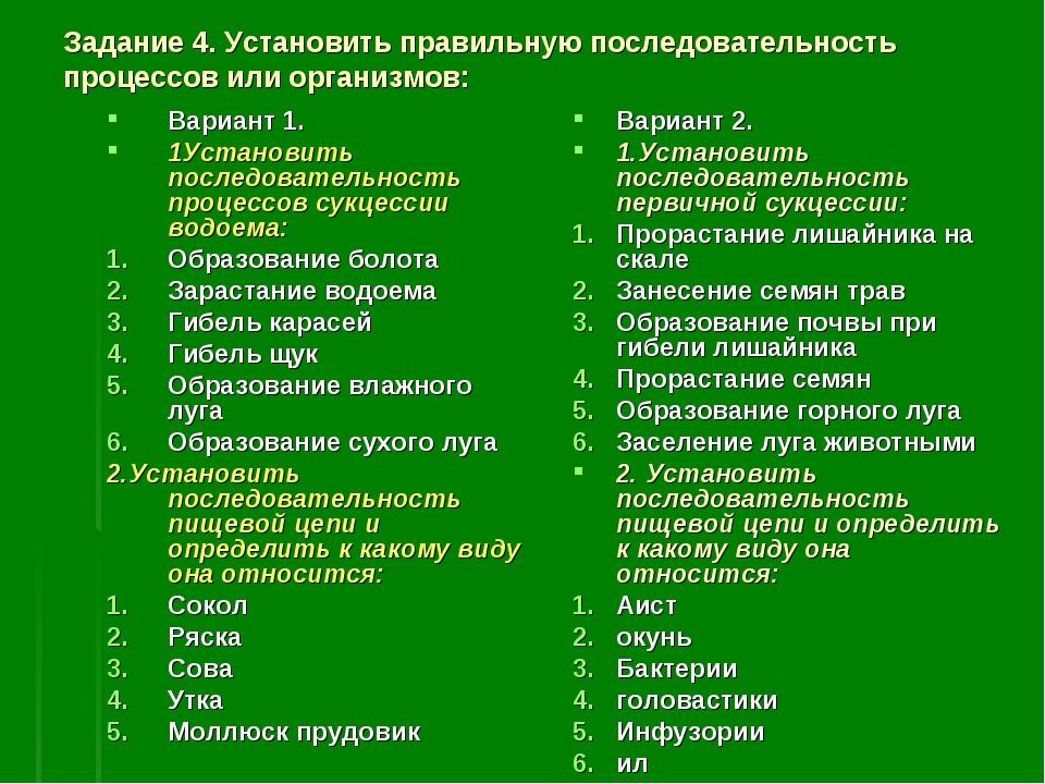 Задание 4. Установить правильную последовательность процессов или организмов:...