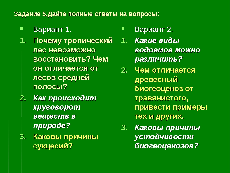 Задание 5.Дайте полные ответы на вопросы: Вариант 1. Почему тропический лес н...
