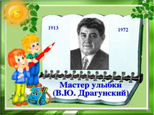 1913 1972 *