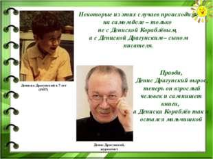 Дениска Драгунский в 7 лет (1957) Денис Драгунский, журналист Некоторые из э
