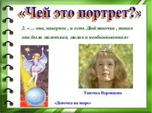 2. «… она, наверное , и есть Дюймовочка , такая она была маленькая, милая и н
