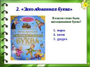 2. «Заколдованная буква» В каком слове была заколдованная буква? мороз каток