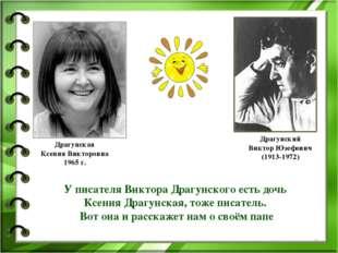 Драгунский Виктор Юзефович (1913-1972) Драгунская Ксения Викторовна 1965 г. У