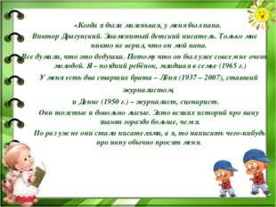 «Когда я была маленькая, у меня был папа. Виктор Драгунский. Знаменитый детс