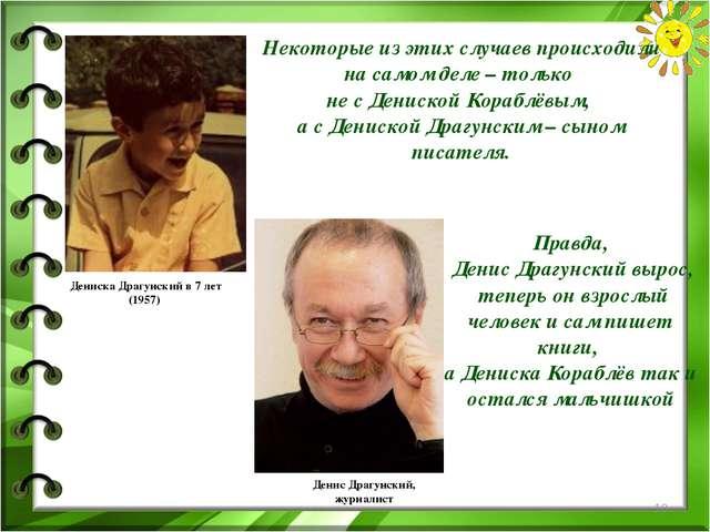 Дениска Драгунский в 7 лет (1957) Денис Драгунский, журналист Некоторые из э...