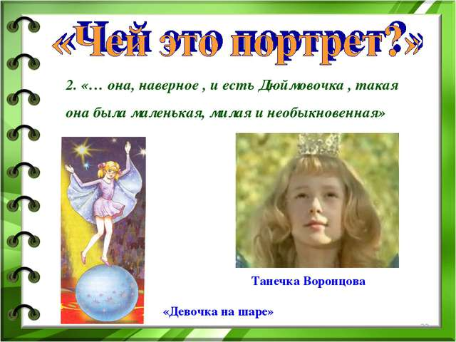 2. «… она, наверное , и есть Дюймовочка , такая она была маленькая, милая и н...