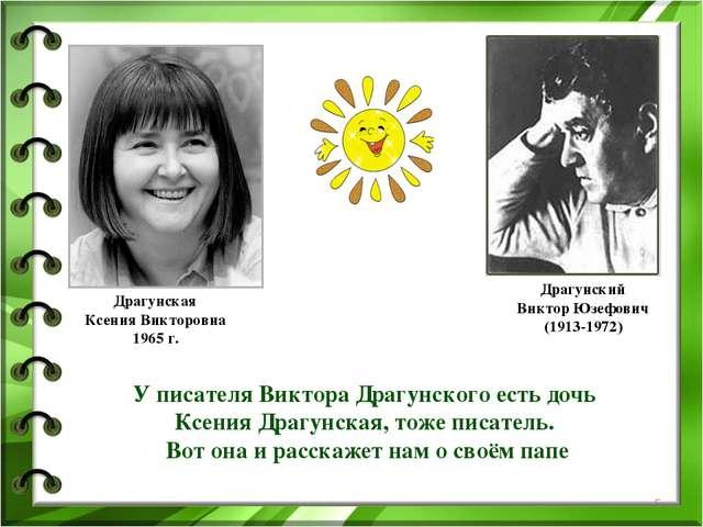 Драгунский Виктор Юзефович (1913-1972) Драгунская Ксения Викторовна 1965 г. У...