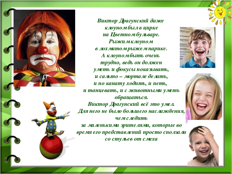 Виктор Драгунский даже клоуном был в цирке на Цветном бульваре. Рыжим клоуном...