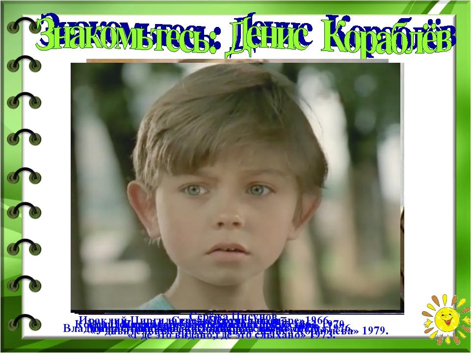 Миша Кисляров – »Весёлые истории» 1962. Ираклий Циргиладзе –«Девочка на шаре»...