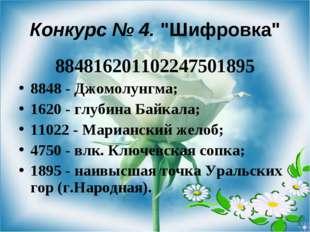 """Конкурс № 4. """"Шифровка"""" 884816201102247501895 8848 - Джомолунгма; 1620 - глуб"""