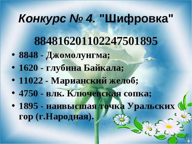 """Конкурс № 4. """"Шифровка"""" 884816201102247501895 8848 - Джомолунгма; 1620 - глуб..."""