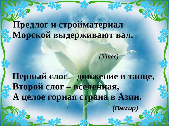 Предлог и стройматериал Морской выдерживают вал. (Утес) Первый слог – движен...